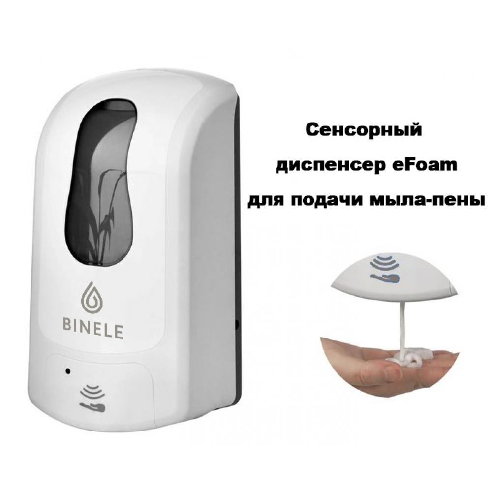 DL10RW Диспенсер BINELE eSoap для жидкого мыла наливной сенсорный, 1л. (белый)
